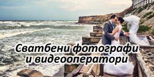 Асоциация на сватбените фотографи и видеооператори