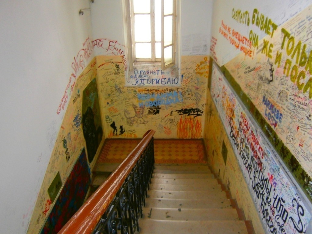 Музей Булгаков