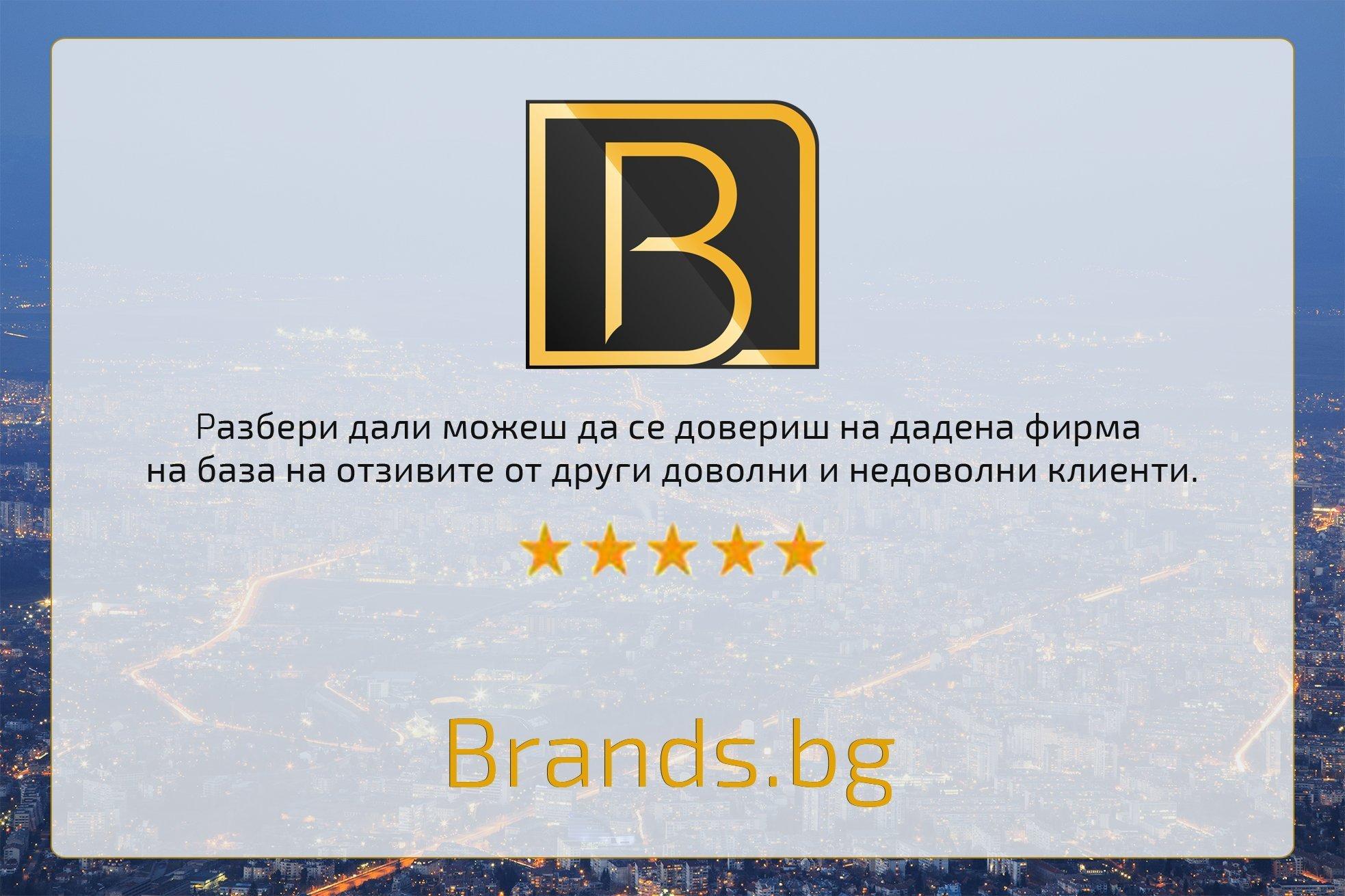 Brands.bg