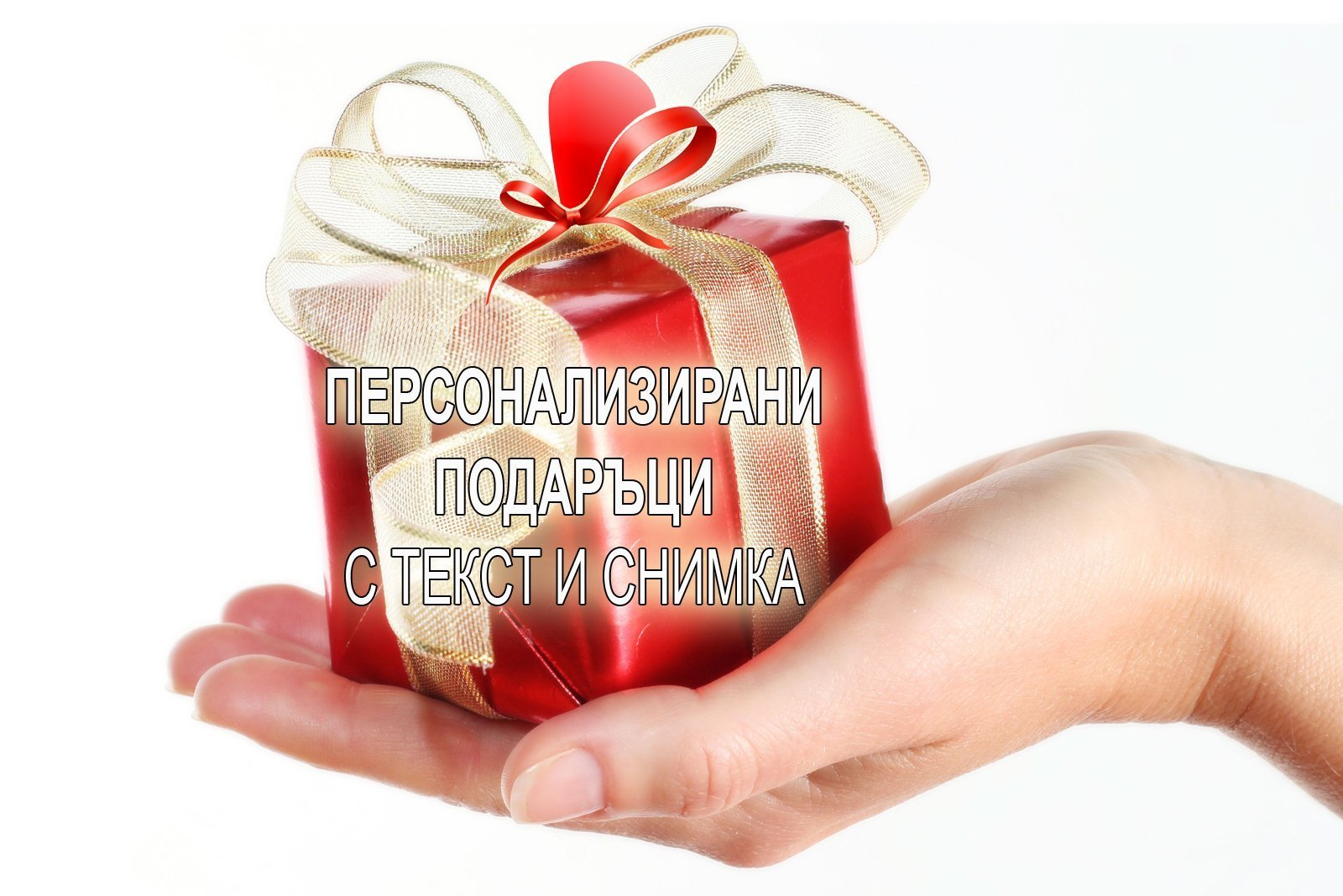 персонализирани подаръци