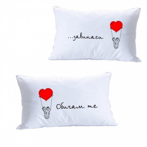 обичам те възглавници