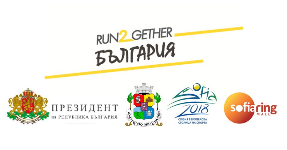 Run2gether-Bulgaria