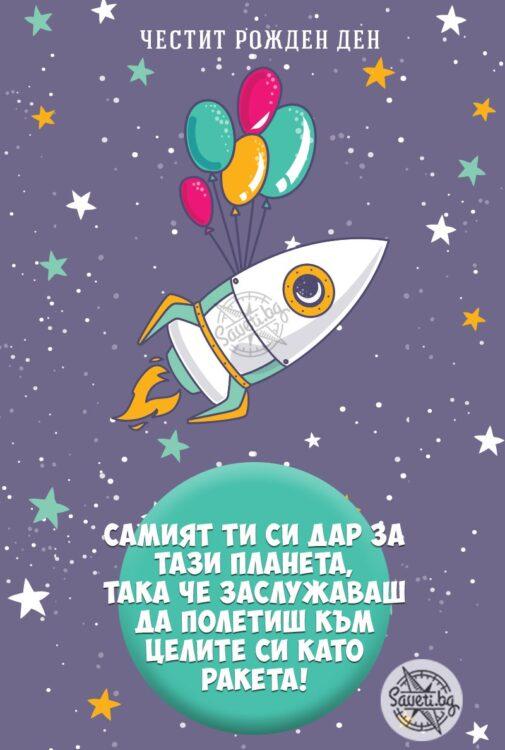Картичка за рожден ден Ракета