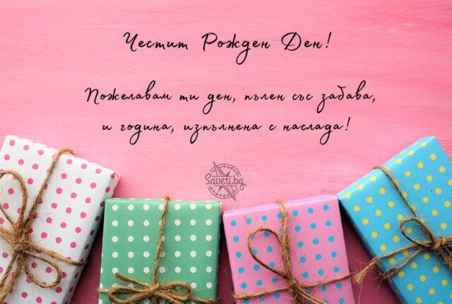 Картичка за рожден ден с подаръци