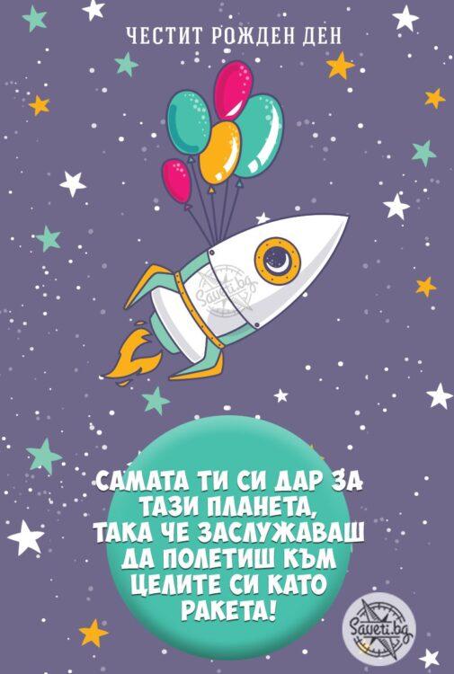 Картичка за рожден ден Ракета за жена