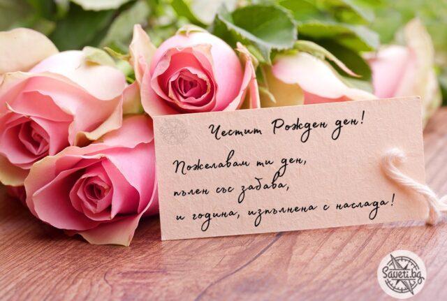 Картичка за жена с рози