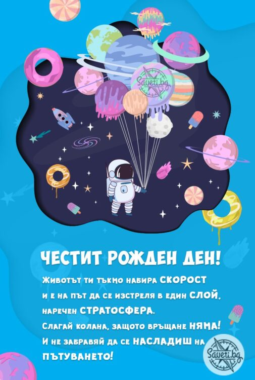 Космическа картичка за рожден ден
