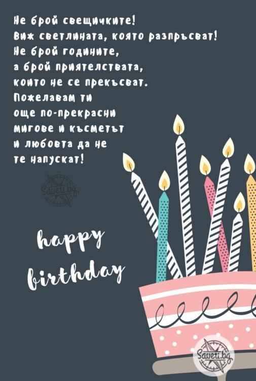 Смислено пожелание за рожден ден - картичка