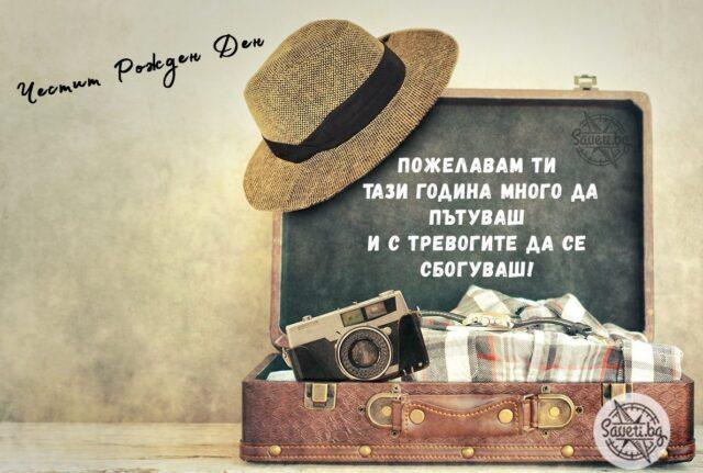 Картичка за рожден ден за пътешественици