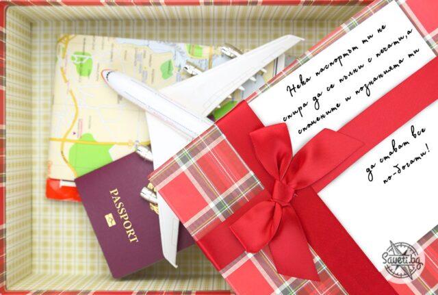 Пожелание за пътуване с паспорт - картичка за РД