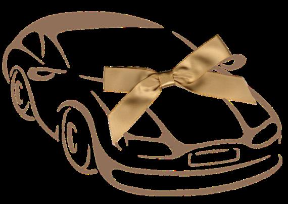 кола за подарък