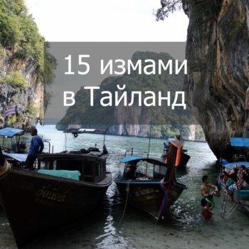 измами в Тайланд