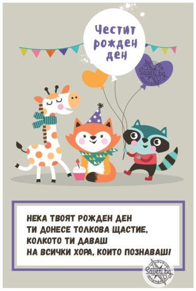 Забавна картичка за рожден ден