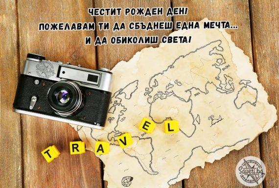 Картичка с пожелание да обиколиш света