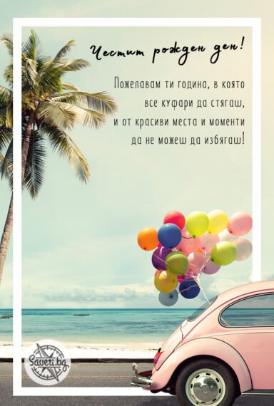 Свежо пожелание - картичка за пътуване
