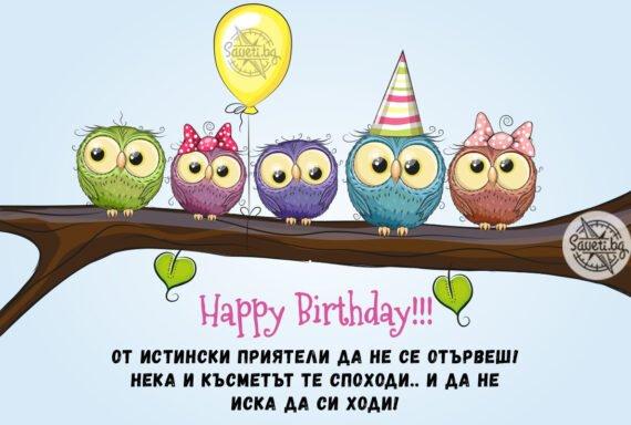 Картичка - пожелание за рожден ден за приятели