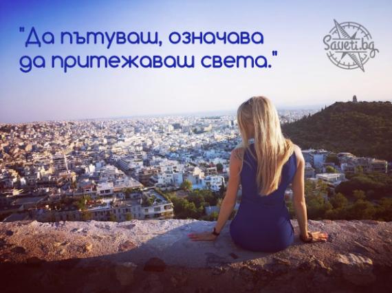 Да пътуваш означава да притежаваш света.