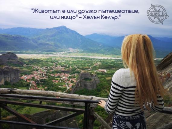 Цитати за пътуване
