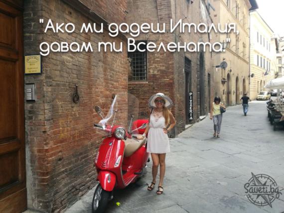 цитати за пътуване - Италия