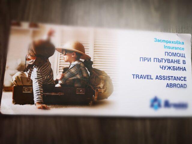туристическа застраховка