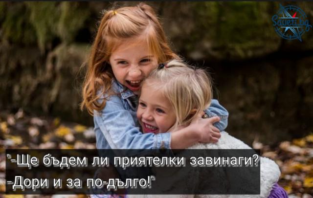 приятели завинаги