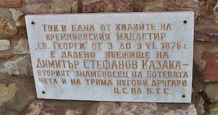 Димитър Стефанов-Казака