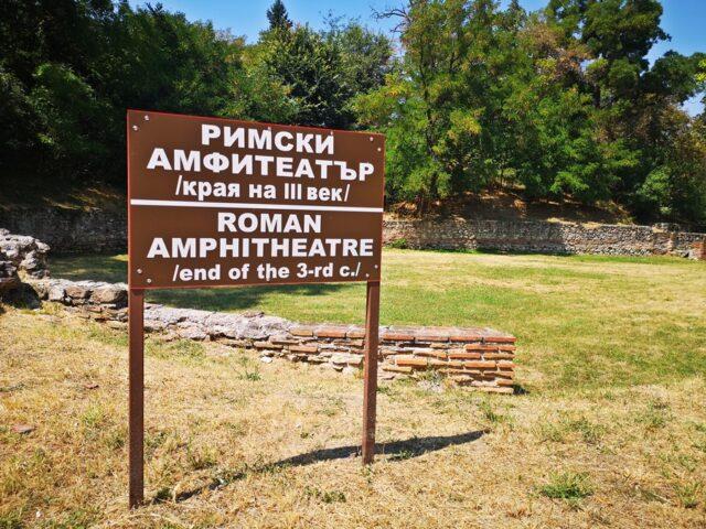 Амфитеатър Хисаря